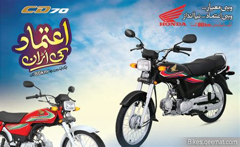new honda cd 70 price honda cd70 new model 2017 pictures and prices in pakistan