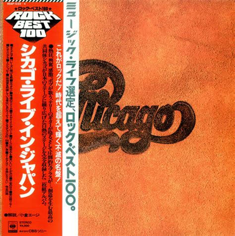 Cd Chicago The Of Chicago 1967 1998 Volume Ii Import chicago live in japan obi japanese 2 lp vinyl