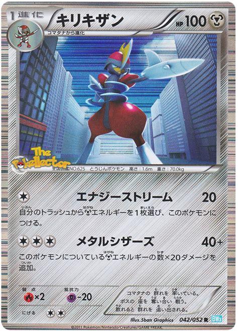 Blizzard Gift Card Sale - bisharp hail blizzard 42 pokemon card