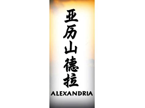 alexandria in chinese alexandria chinese name for tattoo