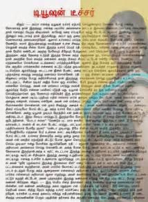 Free New Tamil by New Tamil Pundai Kathai Tamil Kamakathaikal Best