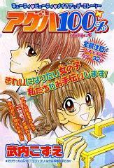 Ageha 100 1 5e ageha 100 zerochan anime image board