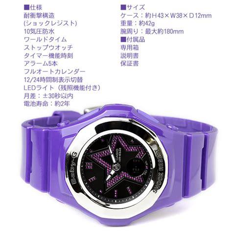 Casio Baby G Bga 103 楽天市場 cacioカシオ baby g スターインデックスシリーズ 腕時計 パープル bga 103 6b e mix