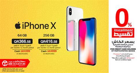 jarir iphonex 12 12 qatar i discounts
