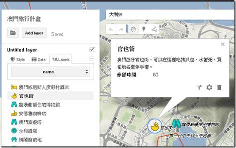 maps engine lite maps engine lite 用免費google地圖引擎自製地圖