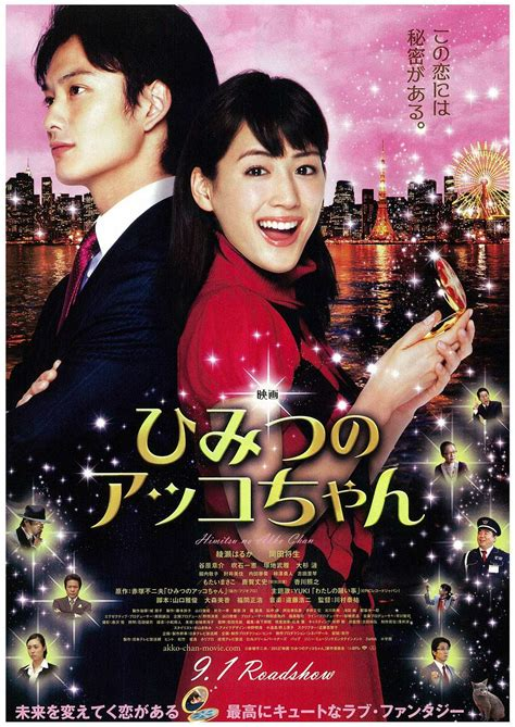 film romance japan 1000 images about japanese drama movies on pinterest