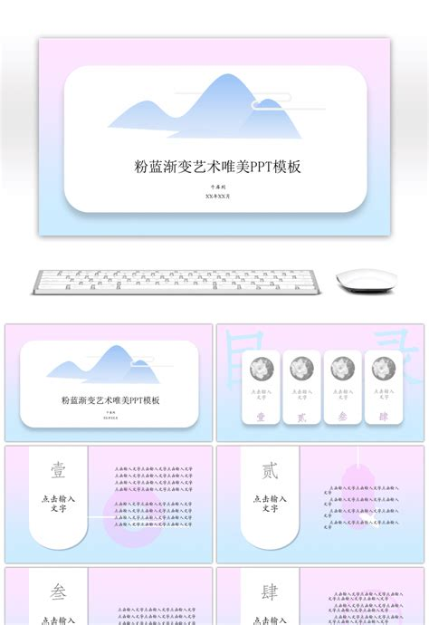 Powerpoint Templates Aesthetic Free Images Powerpoint Template And Layout Aesthetic Website Template