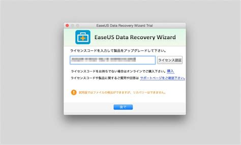 easeus data recovery full version kickass easeus data recovery wizard 7 5 license code free download