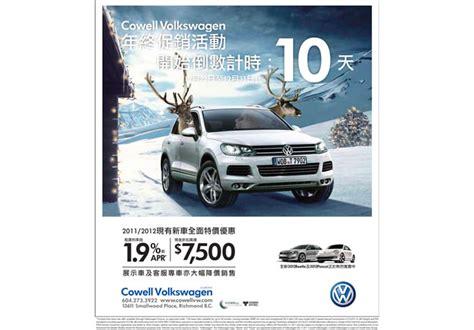 cowell volkswagen co solution marketing