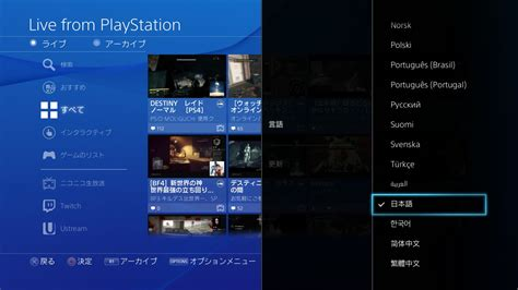 ps4 themes download usb 187 ps4 firmware 2 0 sony gibt erste einblicke usb music