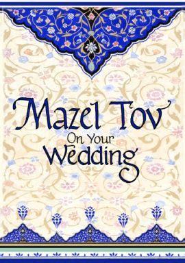 Wedding Congratulations Hebrew by Hebrew Greetings Graphics Israel Book Shop