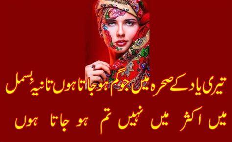 urdu hindi poetries urdu photo poetry hd wallpaper urdu urdu hindi poetries love photo poetry in urdu hd wallpaper