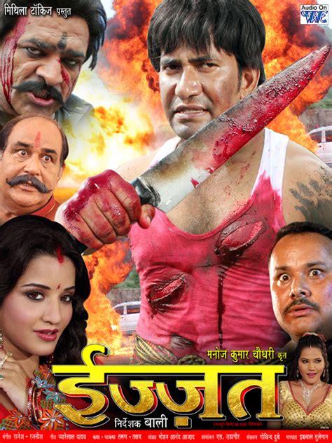 wanted bhojpuri film actress name izzat bhojpuri movie first look poster top 10 bhojpuri