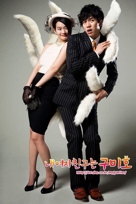 my girlfriend is nine tailed fox korean drama my girlfriend is a nine tailed fox asianwiki