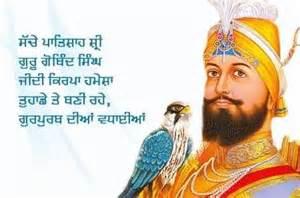 Shri Guru Gobind Singh Ji Essay In by Advance Guru Gobind Singh Jayanti Images Whatsapp Dp Photos 2017 Wallpapers