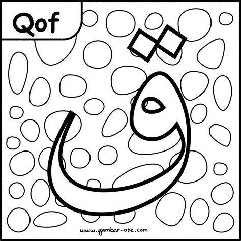 Aku Bisa Menghafal Huruf Abc huruf hijaiyah fa qof kaf contoh gambar mewarnai