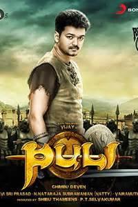 dafont tamil font tamil movie font forum dafont com