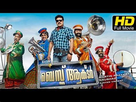 new malayalam film free download best actor 2010 malayalam full movie i mammootty