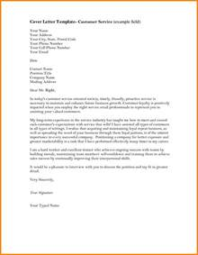 Cover Letters For Customer Service by 7 Application For Bank Statement Barber Resume