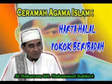 download mp3 ceramah guru bakhiet ceramah ilmu agama oleh guru bakhiet harta halal pokok