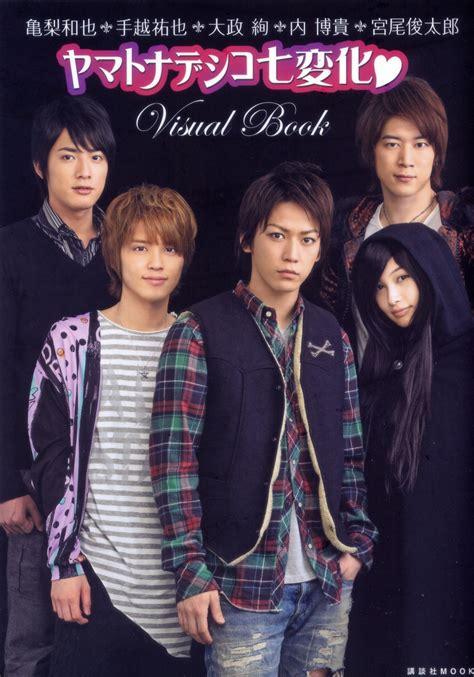 sinopsis download japanese move tunnel of love the place for yamato nadeshiko shichi henge wiki drama fandom