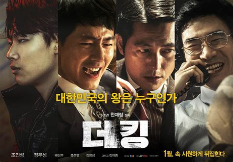 film 2017 korea korean box office report january 2017