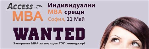 Mba Wanted by Accessmbabest Sofia Best Sofia