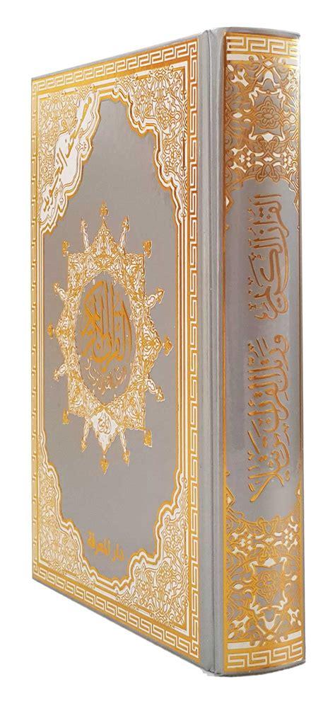Alquran Cover Silver Sedang tajweed quran silver golden cover al quran