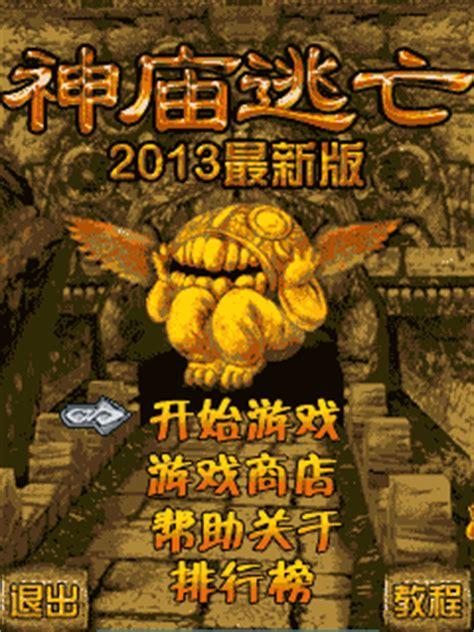temple run brave version temple run brave 320x240 jar temple run brave arcade various version java file