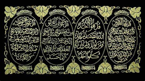 kelebihan membaca  qul islam  indah