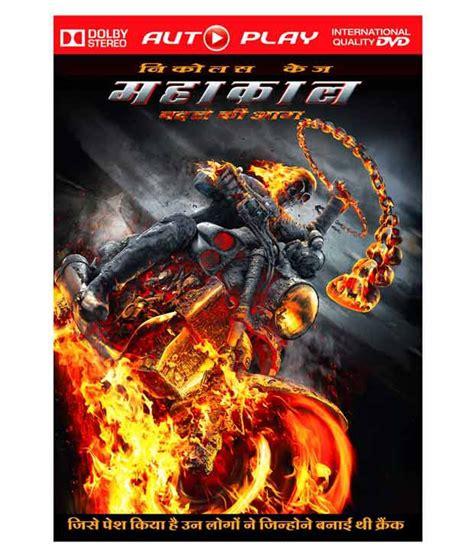 film ghost rider full movie ghost rider full movie download in hindi 171 paubreadri