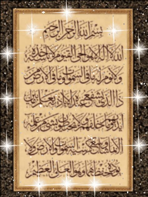wallpaper ayat al qur an bergerak download wallpaper kaligrafi ayat kursi