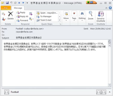 email format japanese send email in japanese from groupmail