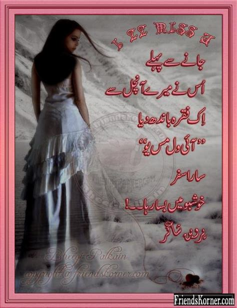 design urdu poetry best designed urdu poetry xcitefun net