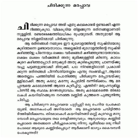 biography vaikom muhammad basheer malayalam vaikom muhammad basheer stories pdf
