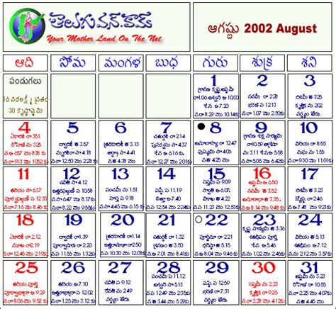 August 2002 Calendar Telugu Calendar 2012 Telugu Calendar 2011 Telugu