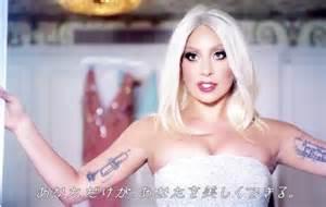 watch lady gaga star shiseido commercial directlyrics
