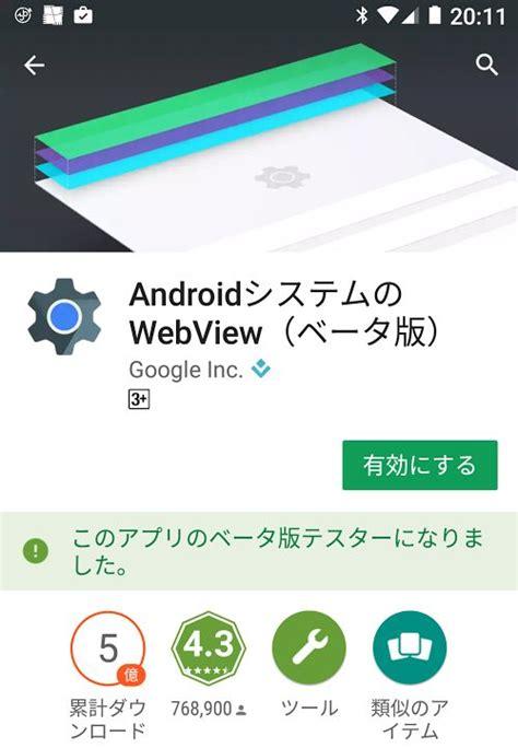 android webview android 7 0で webview が無効のまま有効にすることさえできない理由 juggly cn