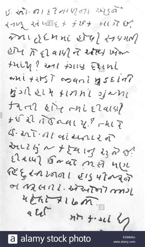 biography of mahatma gandhi in gujarati language mahatma gandhi handwritten letter in gujarati india 1940