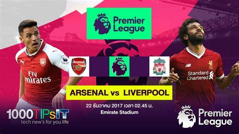 arsenal vs liverpool 2017 ถ ายทอดสดฟ ตบอลพร เม ยร ล ก 2017 2018 อาร เซน อล vs