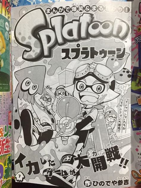 splatoon vol 1 books take a look at this splatoon being released next