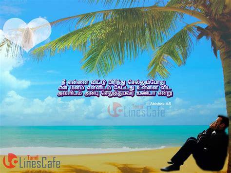 oodal koodal kavithaigal tamil images download kathal tholvi kavithaigal images hd tamil linescafe com