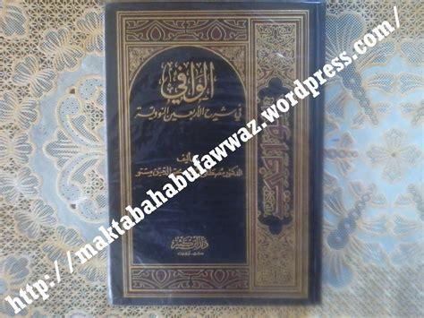 Al Wafi Syarah Hadist Arbain hadits dan syarah hadits pusat buku islam dan kitab timur tengah