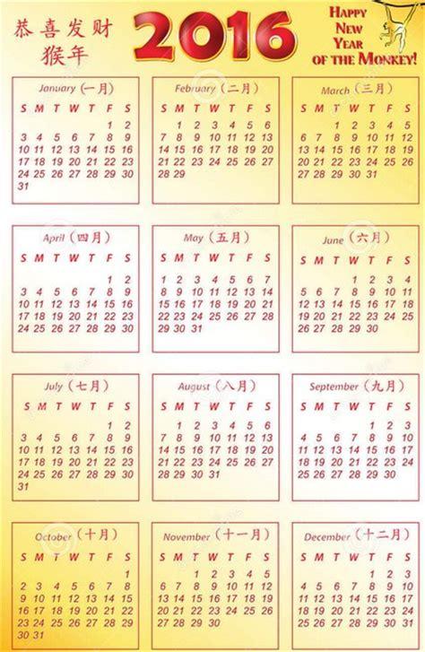 Lunar Birth Calendar Lunar Calendar September 2017 Calendar
