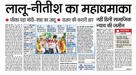 hindustan hindi news paper bihar eyesforyourimage picture no nda in bihar s dna how newspaper headlines announced