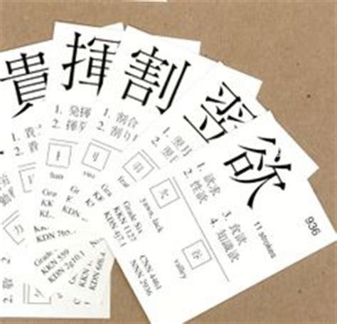 Printable Kanji Cards | 1000 images about kanji cards on pinterest flashcard