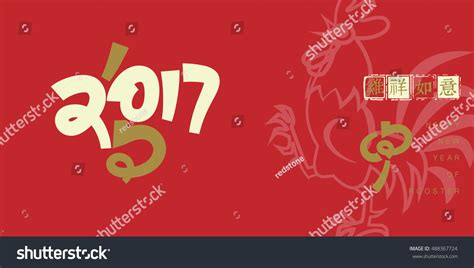 design year meaning happy new year 2017 chinese characters stock vector