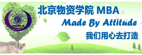 Bwu Mba by 北京物资学院mba教育中心