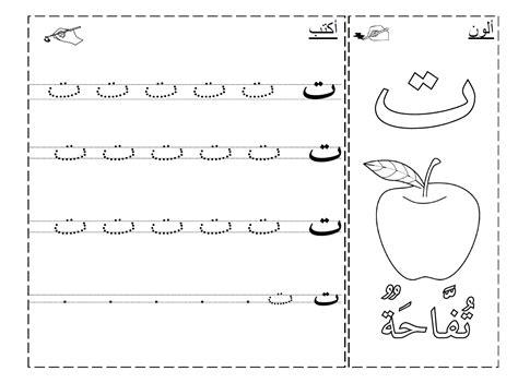 lettere arabe alphabet arabe coloriage alpha alphabet
