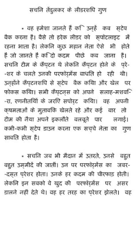 sachin tendulkar biography in hindi video download sachin tendulkar hindi for android appszoom